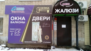 """Фирма ТД """"ЕВРОСТИЛЬ"""""""