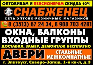 Фирма СНАБЖЕНЕЦ, ООО