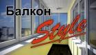 Фирма БАЛКОН Style